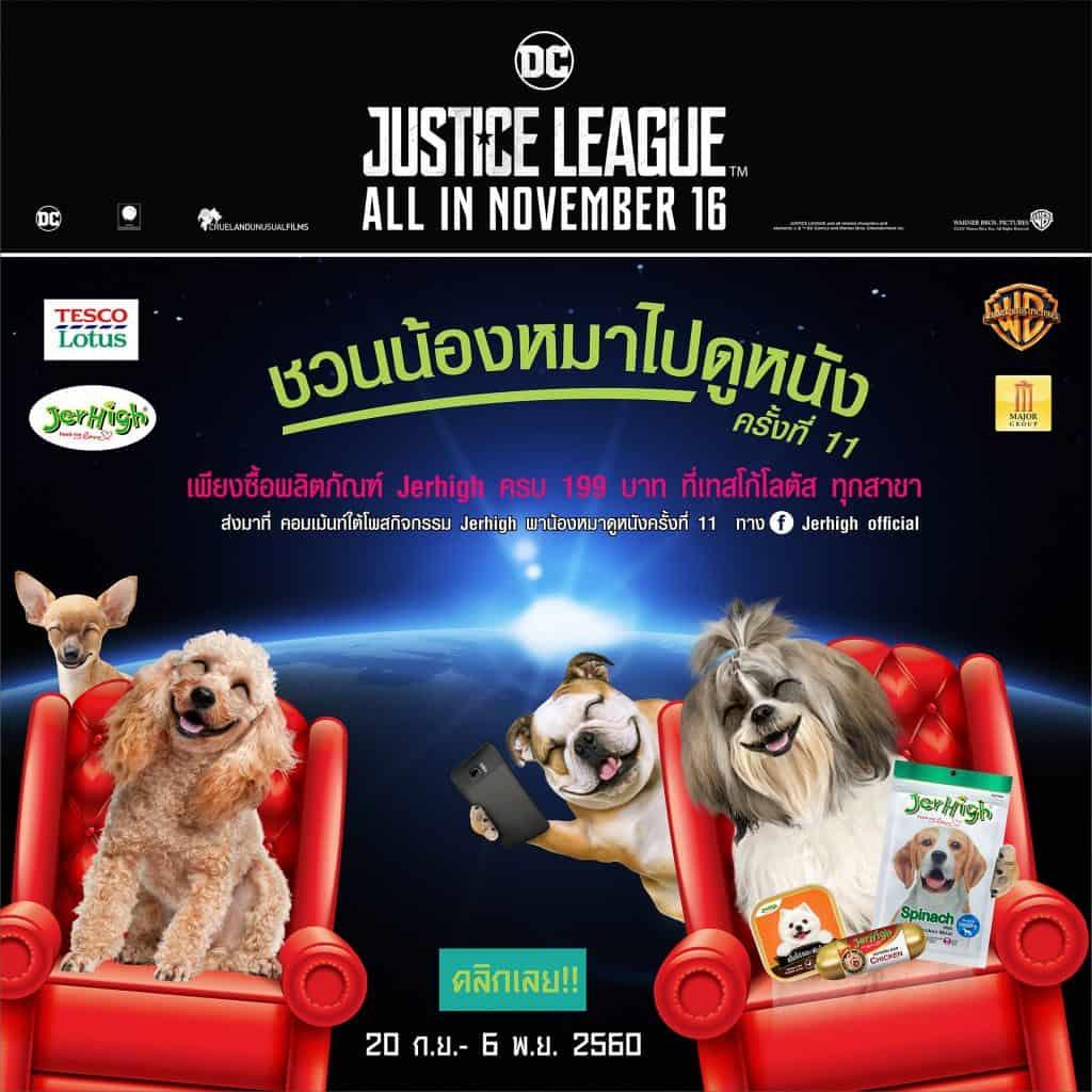 jerhigh-ชวนน้องหมาไปดูหนัง