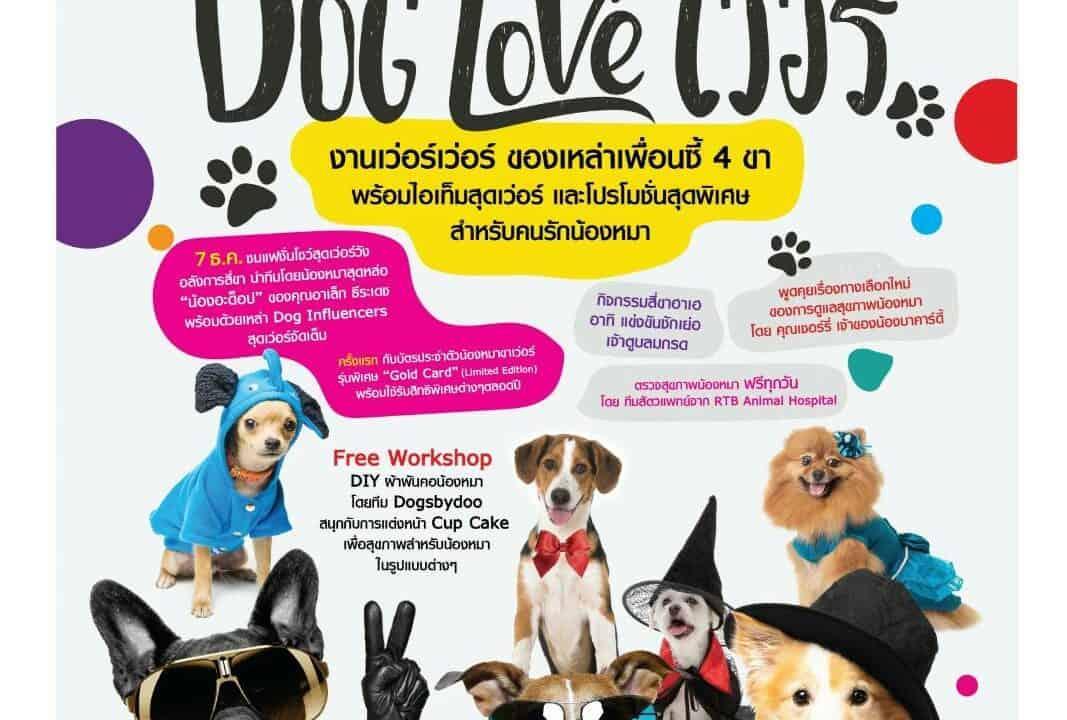 งาน Dog Love เว่อร์
