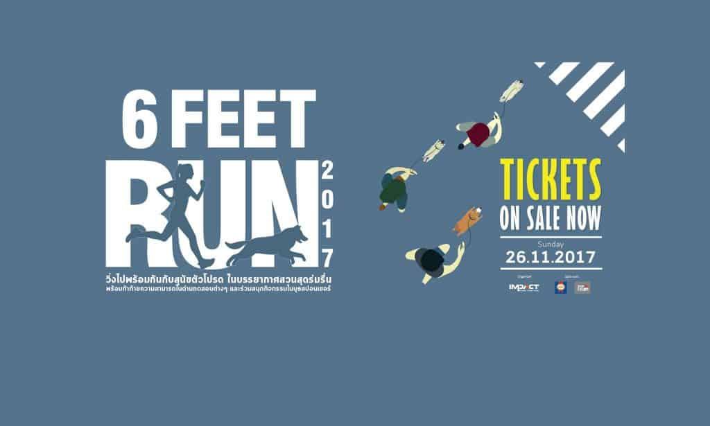 6 Feet Run 2017 จูงน้องหมา... พามาวิ่ง