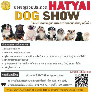 hatyai-dog-show-2018